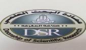 جامعة الملك عبد العزيز تحتفي بالحاصلين على جوائز التميز المعرفي