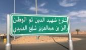 بالصور.. إطلاق أسماء شهداء الوطن على شوارع سكاكا
