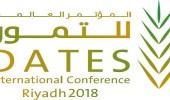 أمير الرياض يرعى أول مؤتمر عالمي للتمور الأربعاء المقبل