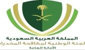 أمانة اللجنة الوطنية لمكافحة المخدرات ووزارة التعليم يعقدان الاجتماع التحضيري الأول