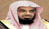 """الشيخ سعود الشريم يغلق حسابه على """" تويتر """""""