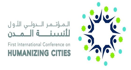 هيئة تطوير المدينة تنظم المؤتمر الدولي الأول لأنسنة المدن