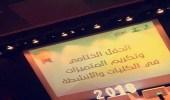 جامعة الملك عبدالعزيز تحتفل بختام أنشطة الطالبات