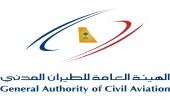 70 % نسبة رضا المسافرين خلال شهر مارس في مطارات الرياض وجدة والدمام
