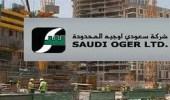 """تشكيل لجنة لإعادة هيكلة ديون """" سعودي أوجيه """""""