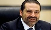 سعد الحريري: افتتاح جادة الملك سلمان يؤكد دورها في مساندة لبنان