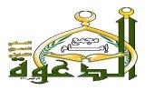 انطلاق برامج مؤسسة مجمع إمام الدعوة الرمضانية الصيفية بمكة
