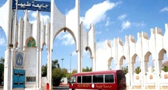""""""" جامعة طيبة """" : لا يوجد لدينا أي صفحة رسمية على فيسبوك"""