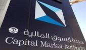 توقيع 3 عقوبات على مخالف لنظام السوق المالية