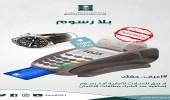 """"""" وزارة التجارة """" : لا توجد رسوم إضافية عند الشراء ببطاقات الائتمان"""