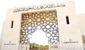 """جامعة الإمام توقف استقبال طلبات جديدة للدراسة في """" التعليم عن بعد """""""