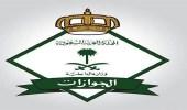 """"""" الجوازات """" : 3 أشهر الحد الأدنى لصلاحية الجواز في حالة السفر للدول العربية"""