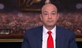 """"""" عمرو أديب """" يقصف جبهة قطر بشأن جاسوسها باليمن: جاسوس مجنس"""