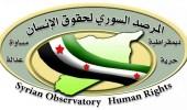 المرصد السوري: مقتل وإصابة 11 شخصا في قصف للقوات النظامية على مناطق المعارضة بدرعا
