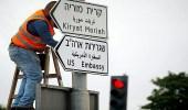 """"""" شهود عيان """" : ظهور 3 لافتات للسفارة الأمريكية بالقدس"""