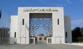 """"""" جامعة الإمام """" : شهادة الانتساب المطور معتمدة رسميا"""
