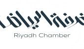 """"""" غرفة الرياض """" تعلن عن وظائف شاغرة للنساء بالقطاع الخاص"""