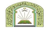 """"""" الشؤون الإسلامية """" تعلن بث """" التراويح """" مترجمة من الحرمين"""