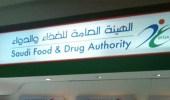 """"""" الغذاء والدواء """" تحذر من المنتجات الطبية المتداولة عبر مواقع التواصل"""