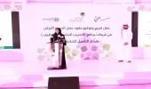 نائب وزير العمل والتنمية الاجتماعية ترعى حفل تخريج وتوظيف الدفعة الأولى نزيلات مراكز التأهيل الشامل