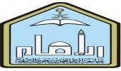جامعة الإمام توضح حقيقة قرار إيقاف التعليم عن بعد