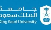 أسماء المرشحين لوظيفة مراسل بجامعة الملك سعود