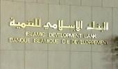 """"""" البنك الإسلامي """" : 6 وظائف إدارية شاغرة بجدة"""