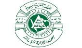 معهد الإدارة العامة يتلقى طلبات التوظيف على الوظائف التعليمية