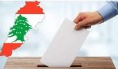 حزب القوات اللبناني يضاعف مقاعده في البرلمان