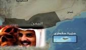 """التفاصيل الكاملة لدور قطر الخبيث في جزيرة """" سقطرى """" والهدف منه"""