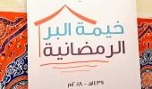 30 من أبناء بر الشرقية من الأيتام يشاركن كافلاتهن فعاليات الخيمة الرمضانية