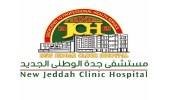 وظائف صحية وإدارية شاغرة للجنسين بمستشفى جدة الوطني
