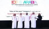 بالصور.. السعودية للكهرباء تحصد جائزة دبي للجودة