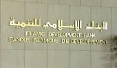 البنك الإسلامي يخصص 15 ألف ذبيحة من لحوم الهدي والأضاحي لقطاع غزة