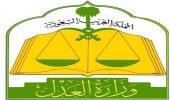 وزارة العدل : المحاكم العمالية تعزز فرص الاستثمار بالمملكة