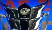 بالصور.. الشكل الجديد لكأس آسيا .. وجوائز المنتخبات