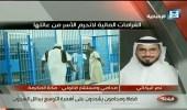 بالفيديو.. قانوني: 5 شروط لتتحقق العقوبات البديلة للسجن