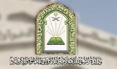 """الاكتفاء بـ 4 مكبرات صوت.. أبرز توجيهات """" الشؤون الإسلامية """" للمساجد"""