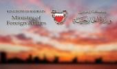 """البحرين تهاجم """" سبوتنيك """" الروسية وتفند تصريحات وزيرها حول قطر"""
