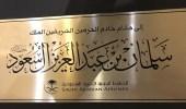بالصور.. هدية الخطوط السعودية إلى خادم الحرمين