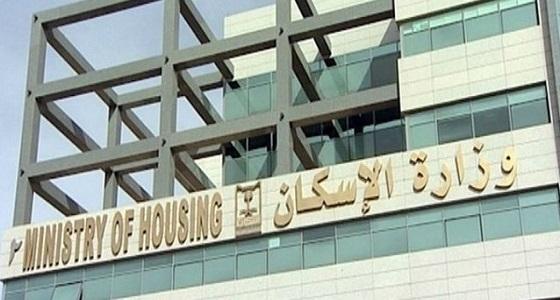 """"""" الإسكان """" تستعد لإدراج علوم العقار ضمن التخصصات الدراسية بجامعات المملكة"""