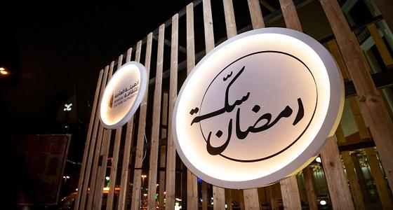 """هيئة الثقافة تختتم فعالية """" سكة رمضان """""""