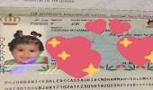 """بالصورة.. أردنية تطلق على ابنتها اسم """" السعودية """""""