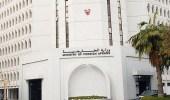 البحرين تدين التفجير الإرهابي في أفغانستان