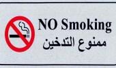 أمانة الرياض تحظر التدخين في المقاهي والمطاعم