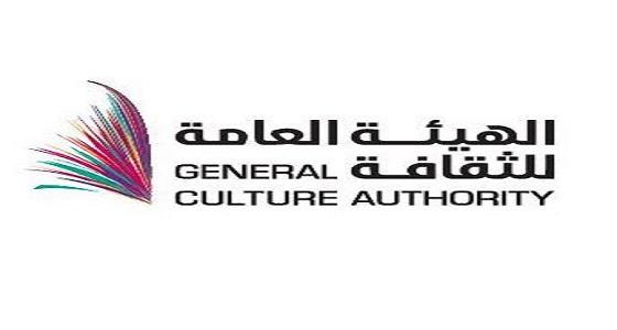 هيئة الثقافة تنظم الأيام الثقافية في أبها