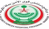 مستشفى قوى الأمن بمكة تعلن عن وظائف شاغرة للجنسين