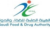 """"""" الغذاء والدواء """" تحذر من تناول الأدوية المسببة للنعاس أثناء القيادة"""