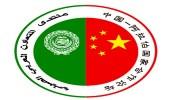 بدء أعمال منتدى التعاون العربي - الصيني في بكين