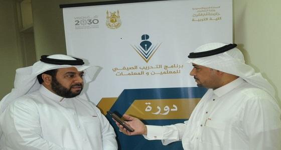 رئيس البرامج التدريبية الصيفية: مدير تعليم مكة يضرب مثالا جميلا في المهنية العلمية